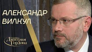 Александр Вилкул.