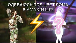 ОДЕВАЮСЬ ПОД ЦВЕТ ДОМА В Avakin Life😱💕/by Ava Pechenka 🍪