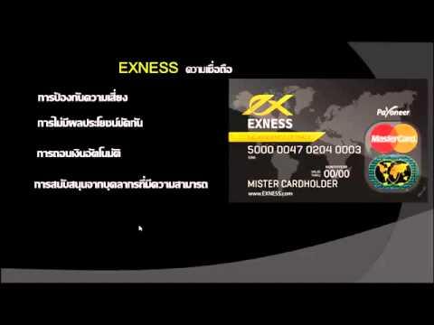 เทรด Forex กับโบรกเกอร์ Exness