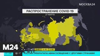 В Подмосковье подтвердили 41 случай заражения коронавирусом - Москва 24