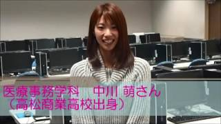 四国医療福祉専門学校 ミニ動画