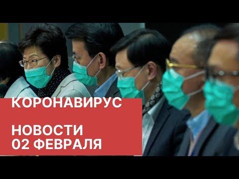 Коронавирус в Лен. области? Новости 2 февраля (02.02.2020). Распространение коронавируса из Китая