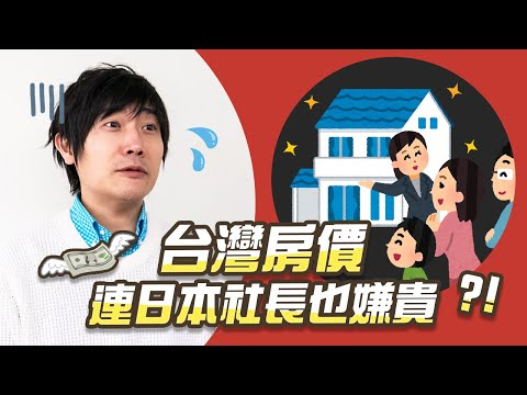 蛤?台灣房價也太貴了吧!日本社長告訴你為何日本人不買房|吉田社長交朋友