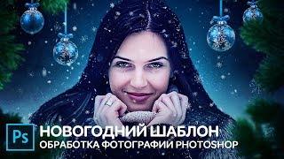 Обработка фотографии Photoshop. Новогодний шаблон