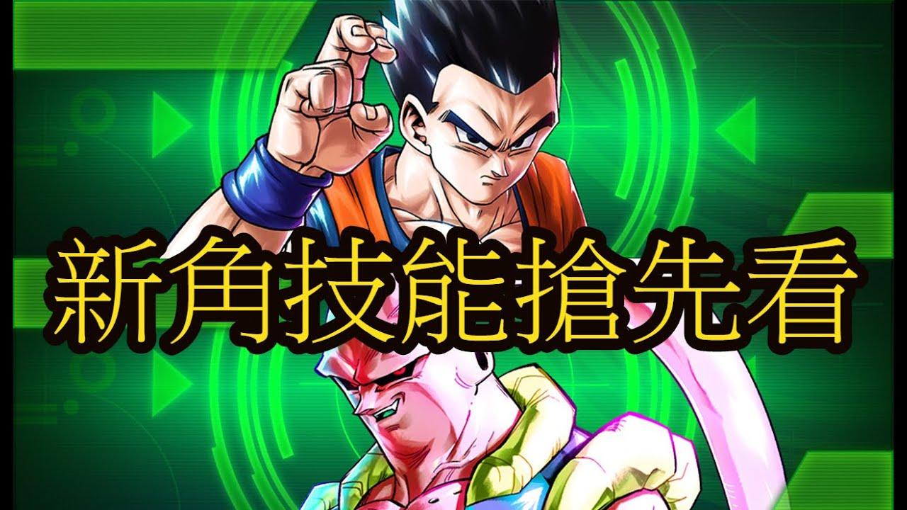 【麥Talk】神悟飯+悟天克斯普烏 新角能力搶先看 七龍珠 激戰傳說 Dragon Ball Legends