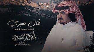 طال صبري I كلمات سعد بن شفلوت I ألحان وأداء فلاح المسردي