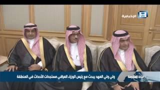 ولي ولي العهد يبحث مع رئيس الوزراء العراقي مستجدات الأحداث في المنطقة