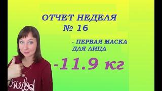 ХУДЕЮ)💪Отчет #16 Фантомас отдыхает🤷♀️