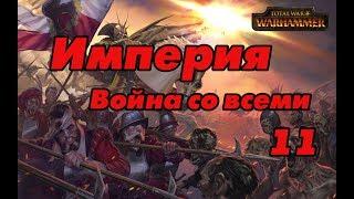 видео Total War WARHAMMER: 100 ходов за Империю. Часть 1