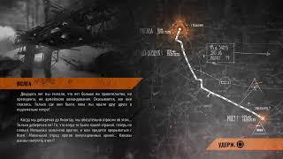 Metro  Exodus прохождение 1