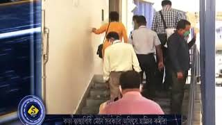 GOVERNMENT EMPLOYEES REACH OFFICE FOLLOWING GUIDELINES