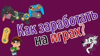 Заработок на играх без вложений - ТОП-8 способов (видов) заработка благодаря играм в интернете(, 2017-01-29T13:44:13.000Z)