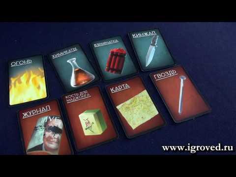 Криминалист. Обзор настольной игры от Игроведа