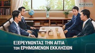 Αποσπάσματα ταινιών «Μακάριοι οι πτωχοί τω πνεύματι» (1) - Εξερευνώντας την αιτία των ερημωμένων εκκλησιών