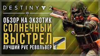 Destiny 2. Солнечный выстрел - Обзор на лучший экзотический PvE револьвер. Sunshot