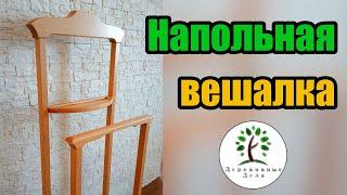 Изготовление напольной вешалки / Мебели из дерева своими руками