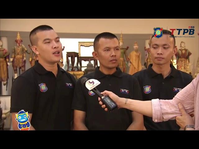 ผู้กองยิ้ม รักไทย | หุ่นละครเล็กโจหลุยส์ | ตำรวจท่องเที่ยว