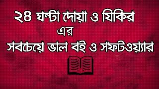 hisnul muslim bangla