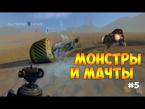 Видео, МОНСТРЫ В ПУСТЫНЕ И РЕМОНТ МАЧТ - Phoning Home 5