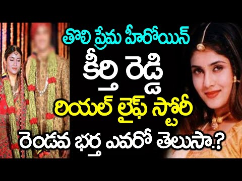 Keerthi Reddy Personal Life And Acting Career | Tholiprema Movie Heroine Keerthi Reddy Biography