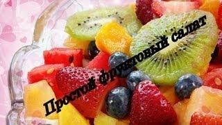 Рецепт простого фруктового салата