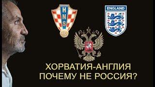 Полуфинал Хорватия-Англия.  Почему не Россия?