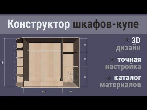Построить шкаф купе в программе 3d