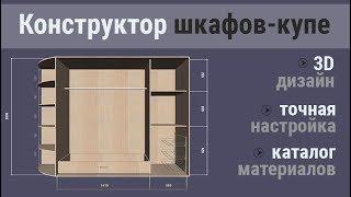 3D конструктор шкафов-купе: обзор программы