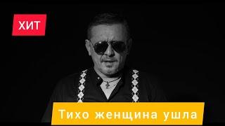 EDIK SALONIKSKI - TИХО ЖЕНЩИНА УШЛА (2019 ПРЕМЬЕРА 4K)