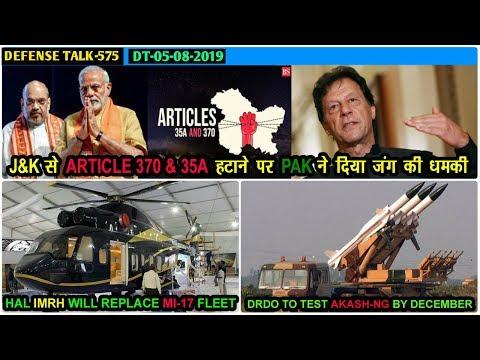 Indian Defence News:J&K से Article 370 & 35A हटाने पर PAK ने दिया जंग की धमकी,XRSAM,Akash-Ng Test