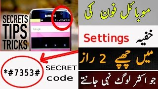 Amazing Android SECRETS, TIPS and TRICKS -2017- Urdu / Hindi
