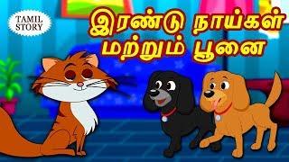 இரண்டு நாய்கள் மற்றும் பூனை - Bedtime Stories For Kids | Fairy Tales in Tamil | Tamil Stories