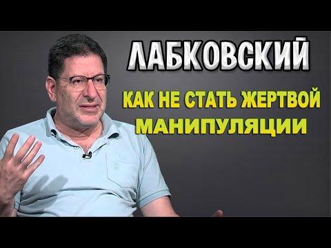 МИХАИЛ ЛАБКОВСКИЙ - КАК НЕ СТАТЬ ЖЕРТВОЙ МАНИПУЛЯЦИИ