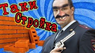 НЕВСКАЯ СТРОЙКА - КОШЕРНЫЕ ПРИКЛЮЧЕНИЯ - №3