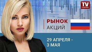 InstaForex tv news: Рынок акций: тренды недели  (29 апреля - 3 мая)