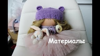 Материалы для создания интерьерной куклы