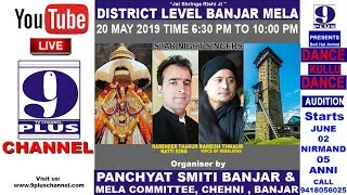 DISTRICT LEVEL BANJAR MELA 20TH MAY NIGHT  | LIVE FROM BANJAR | 9PLUS CHANNEL |