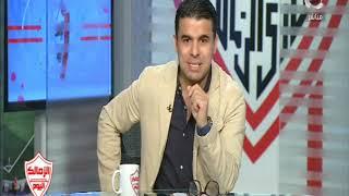 الزمالك اليوم | تعليق خالد الغندور على اعتراض سيد عبد الحفيظ على الحكم امين عمر ويفجر مفاجأة