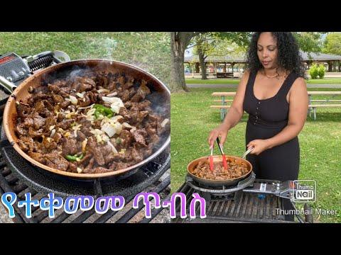ተቀምሞ አድሮ የተጠበሰ ልዩ ጥብስ- Lamb Barbecue -Bahlie tube, Ethiopian food Recipe