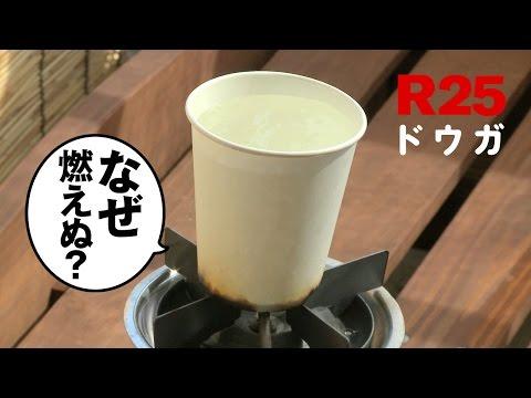紙コップに直火で湯を沸かす方法
