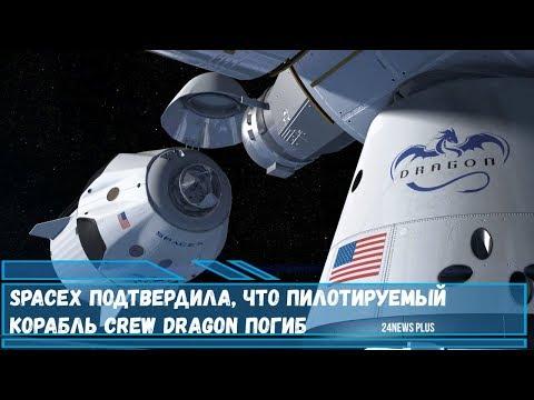 SpaceX  - пилотируемый корабль Crew Dragon разорвало