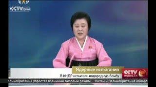 В КНДР испытали водородную бомбу
