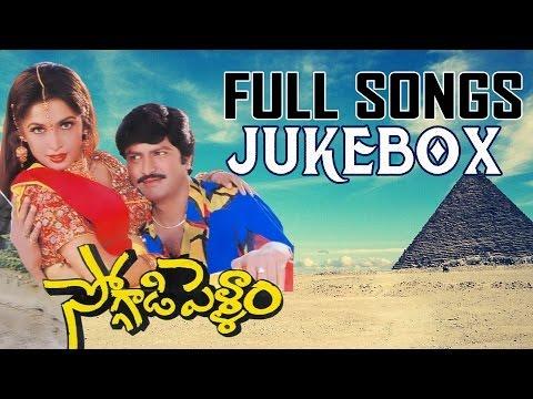 Soggadi Pellam Movie Full Songs Jukebox - Mohan Babu, Ramya Krishna, Monica Bedi