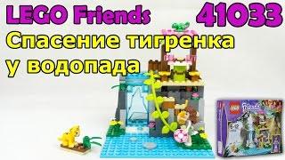 LEGO Friends 41033 Джунглі: Порятунок тигреня біля водоспаду. Складання та огляд