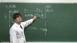 【化学基礎・演習】放射性同位体と半減期