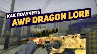 Как получить AWP Dragon Lore