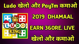 Ludo Game खेलके रोज कमाओ ₹360 PayTm Cash || Play Ludo And Earn Real Cash || Live Proof ||