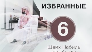 «Избранные» 6. Воистину, Аллах не любит высокомерных гордецов. Шейх Набиль аль-Авади