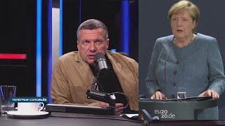 Меркель заявила что Навальный ОТРАВЛЕН НОВИЧКОМ! Виновата Россия! Обсуждение с Соловьевым