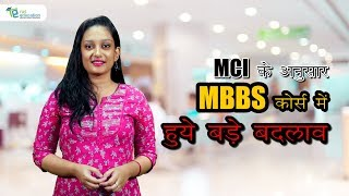 News Updates: Medical Council Of India Has Revised The MBBS Curriculum And Exam Pattern